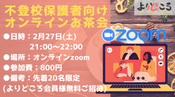 オンラインお茶会体験会開催致します!