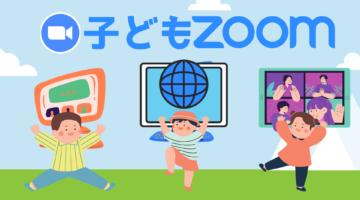 子供zoom開催決定!!(*'∀')