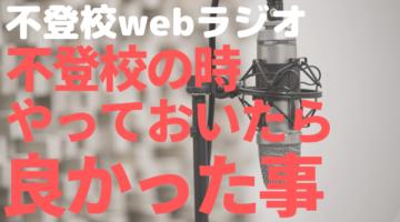 不登校webラジオ公開日程表です