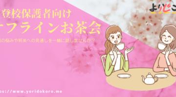 3月のオンラインイベント開催予定です!