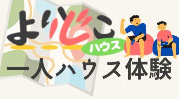 ☆よりどこハウス新サービス☆1人体験ハウス始めました!!
