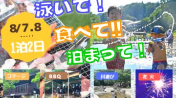 ★夏の思い出作り‼★真夏のよりどこキャンプ開催!!