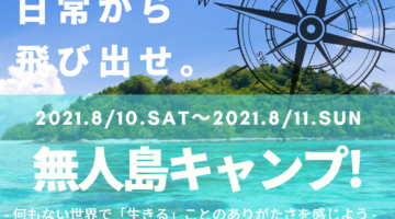 ☆日常から飛び出せ☆真夏の無人島キャンプ!!