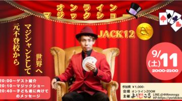 「JACK12オンラインマジックショー」緊急開催のお知らせ‼